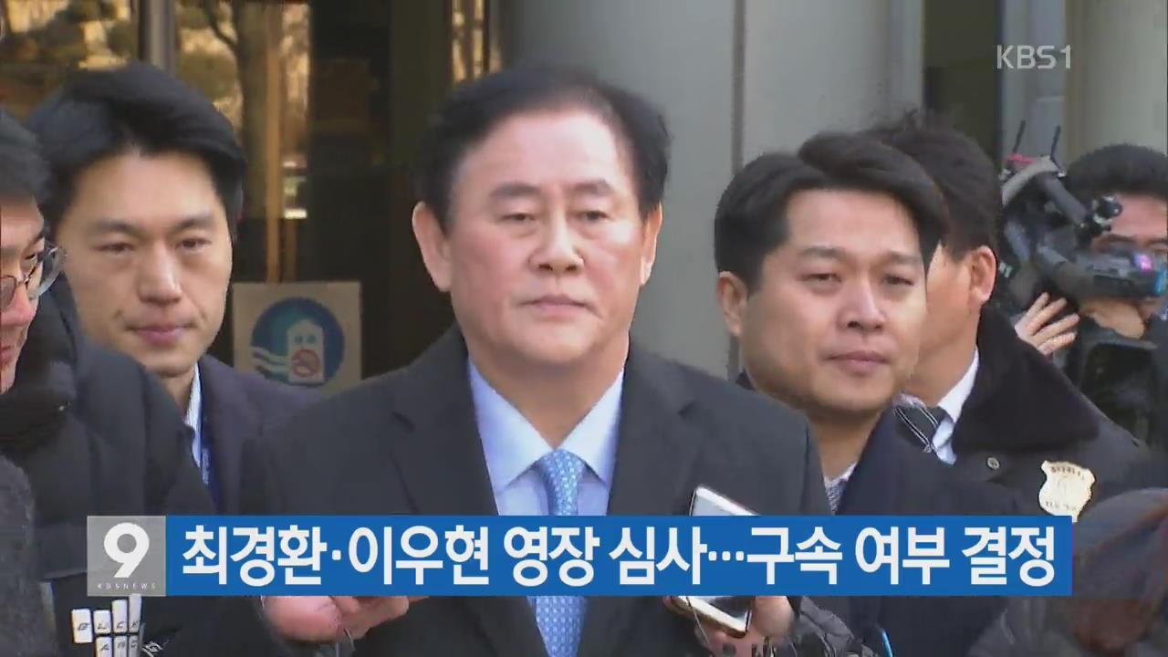 최경환·이우현 영장 심사…구속 여부 결정