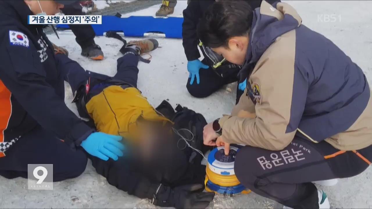 """겨울산행 중 '심정지' 잇따라…""""단독 산행 안돼요!"""""""