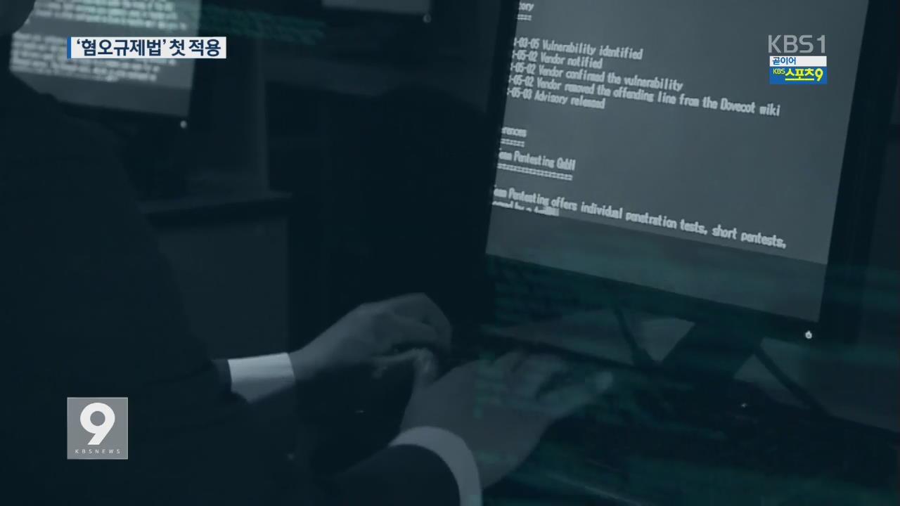 獨, SNS 혐오 발언 강력 규제…국회의원 계정도 차단