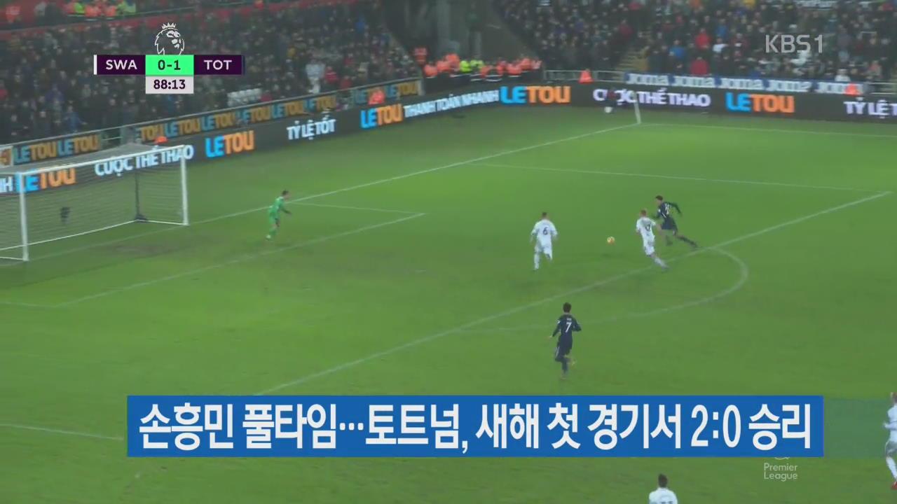 손흥민 풀타임…토트넘, 새해 첫 경기서 2:0 승리