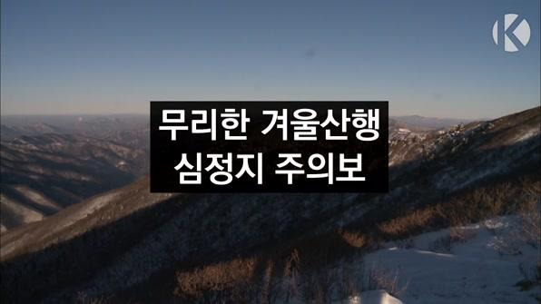 [라인뉴스] 무리한 겨울산행…'심정지' 주의보
