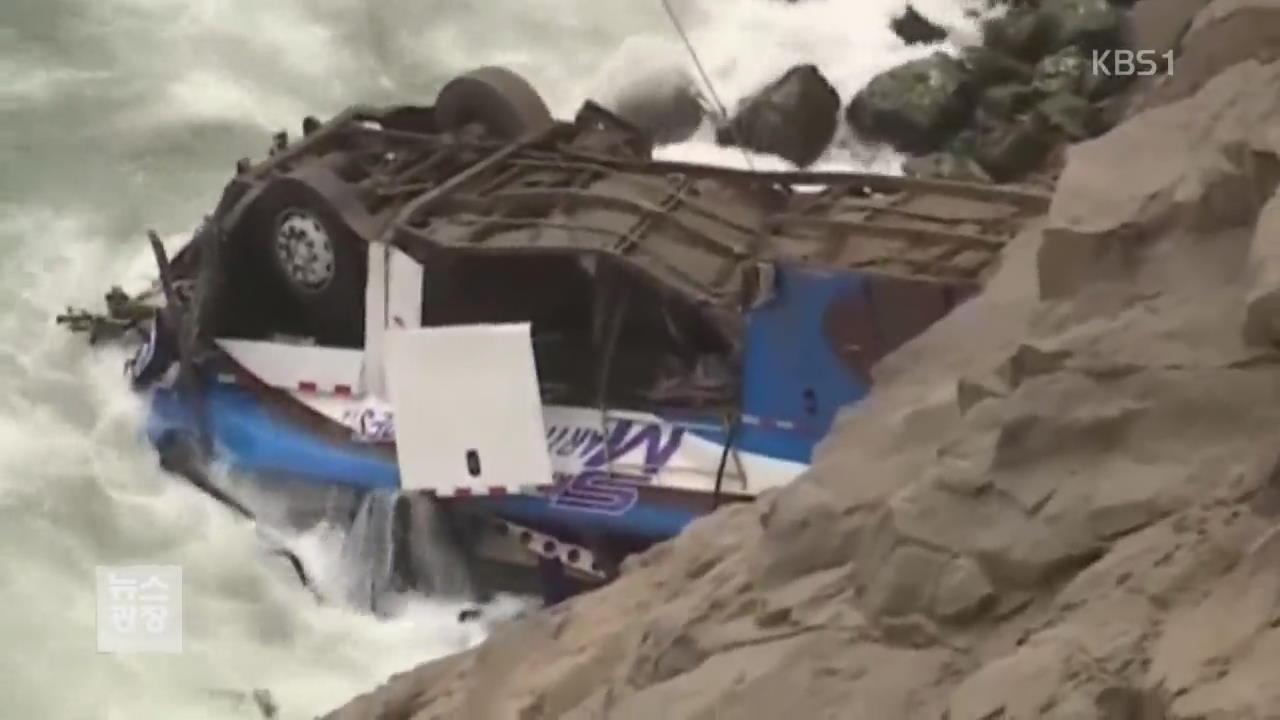 페루 '악마의 굽은 길'서 버스 절벽 추락…48명 사망
