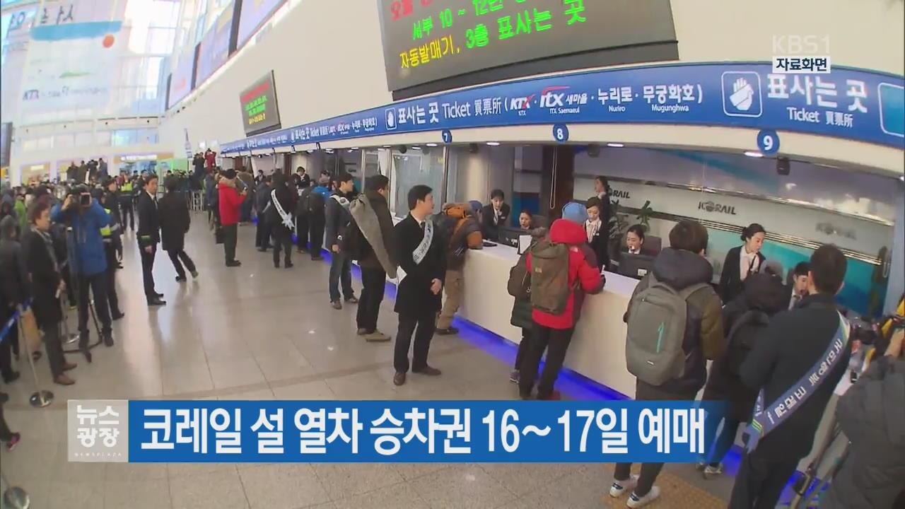 코레일 설 열차 승차권 16∼17일 예매