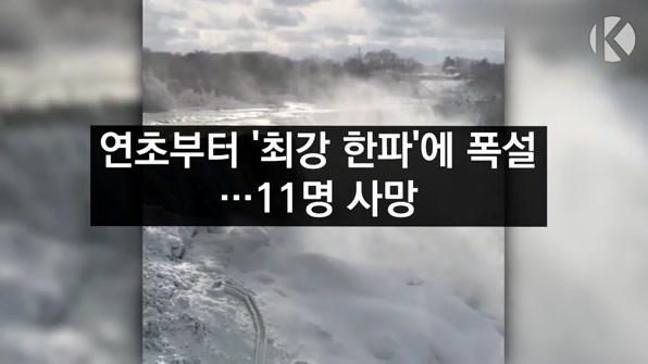 [라인뉴스] 미, 연초부터 '최강 한파'에 폭설…11명 사망