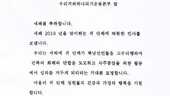 北, 민화협 등 일부 단체에 '새해 인사 메시지' 발송