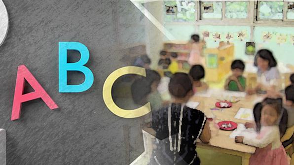 '유치원 방과후 영어수업 금지' 이달 중 결론
