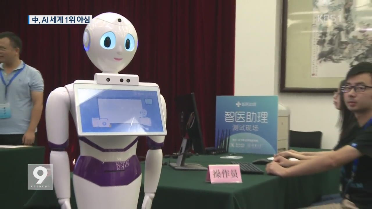 """中, AI도 대국굴기…""""세계 1위 목표"""" 개발 열중"""