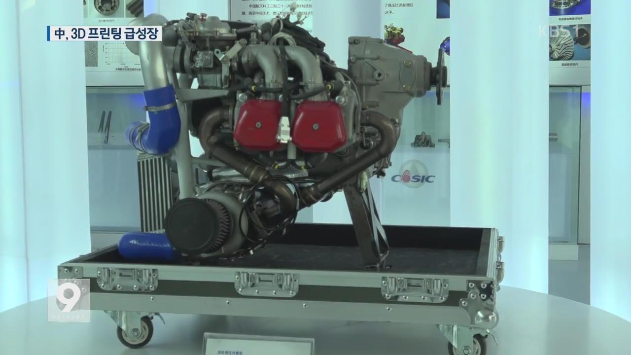 中, 3D 프린팅 새 강자 '우뚝'…4차산업 주도권 노린다