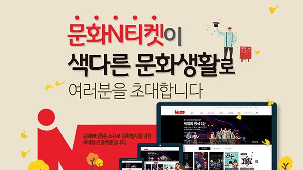 수수료 없는 공연티켓 판매 '문화엔(N)티켓' 개설