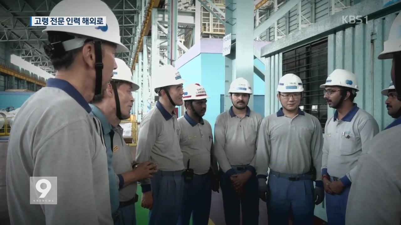 '전문 기술·영어' 무장한 고령자들, 해외 재취업 나선다!