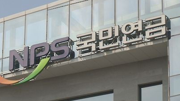 국민연금, 30대그룹 주총 안건중 반대의견 13%