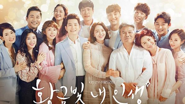 시청률 45% 앞둔 '황금빛 내 인생' 2회 연장한다