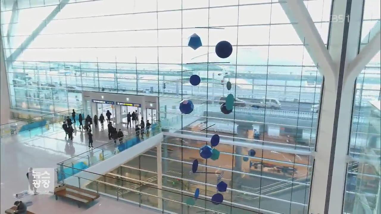 미술관이 된 공항…인천공항 2터미널은 '아트 포트'