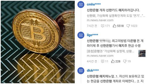 가상화폐 투자자 '패닉' 이틀째…금융권 '불똥', 靑청원도 12만 명