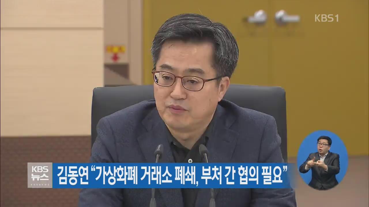 """김동연 """"가상화폐 거래소 폐쇄, 부처 간 협의 필요"""""""