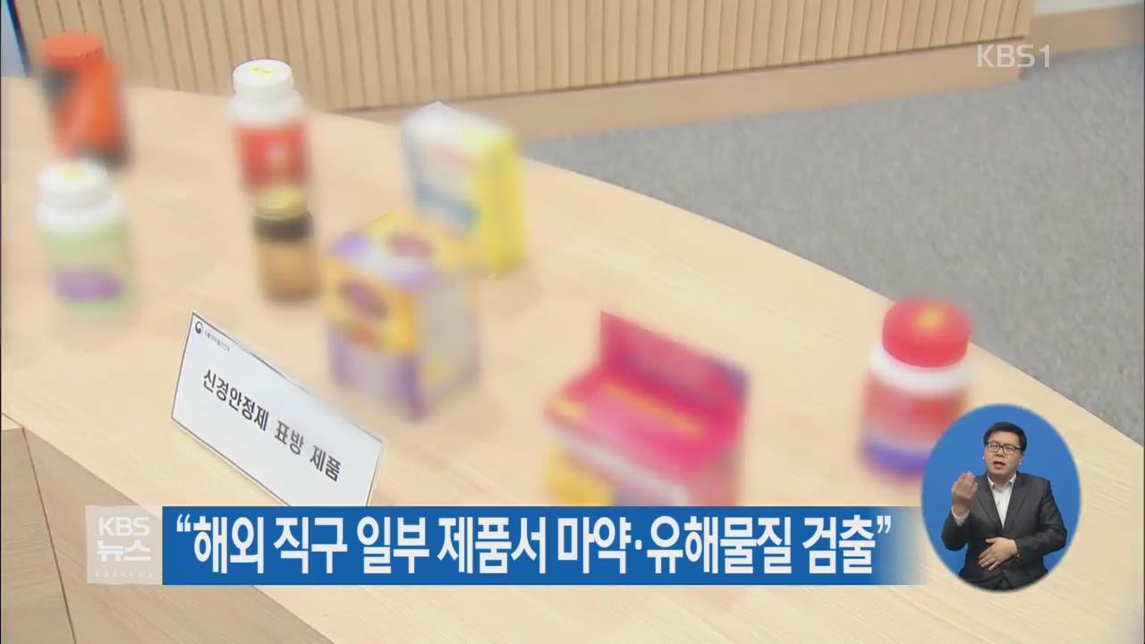 """""""해외직구 일부 제품서 마약·유해물질 검출"""""""