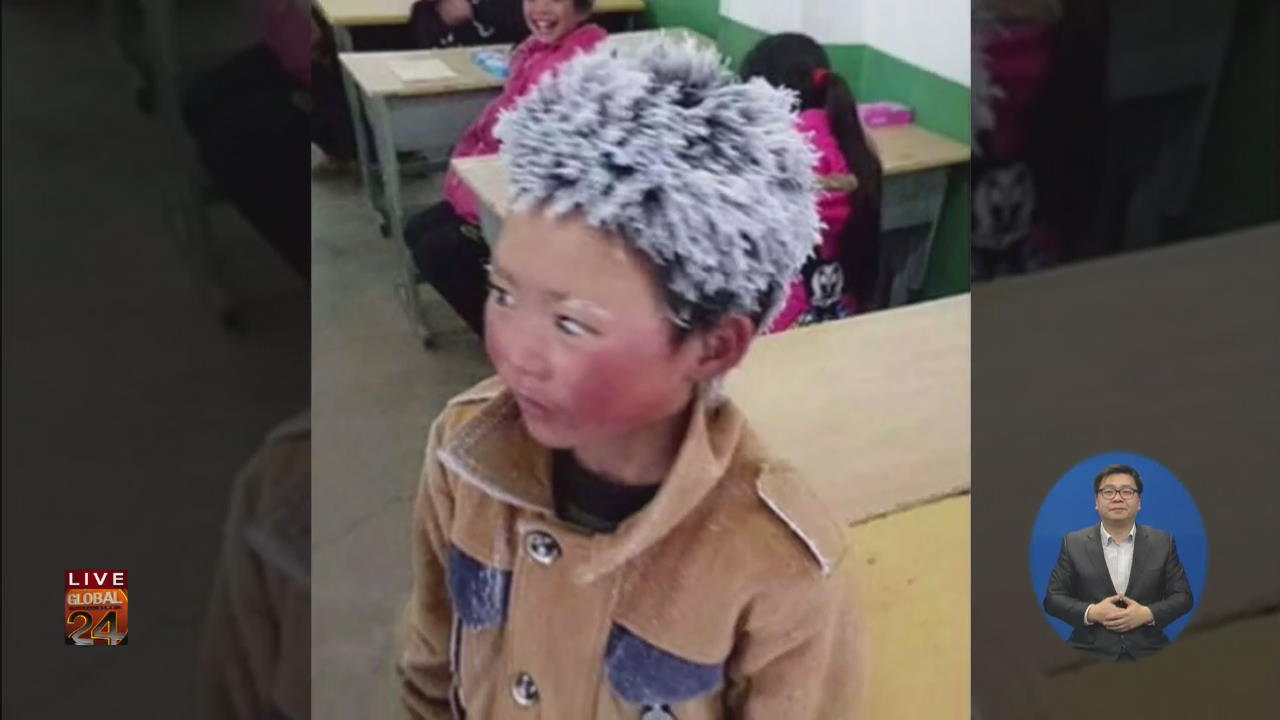 [글로벌24 브리핑] 한파 뚫고 등교한 소년…도움 쇄도