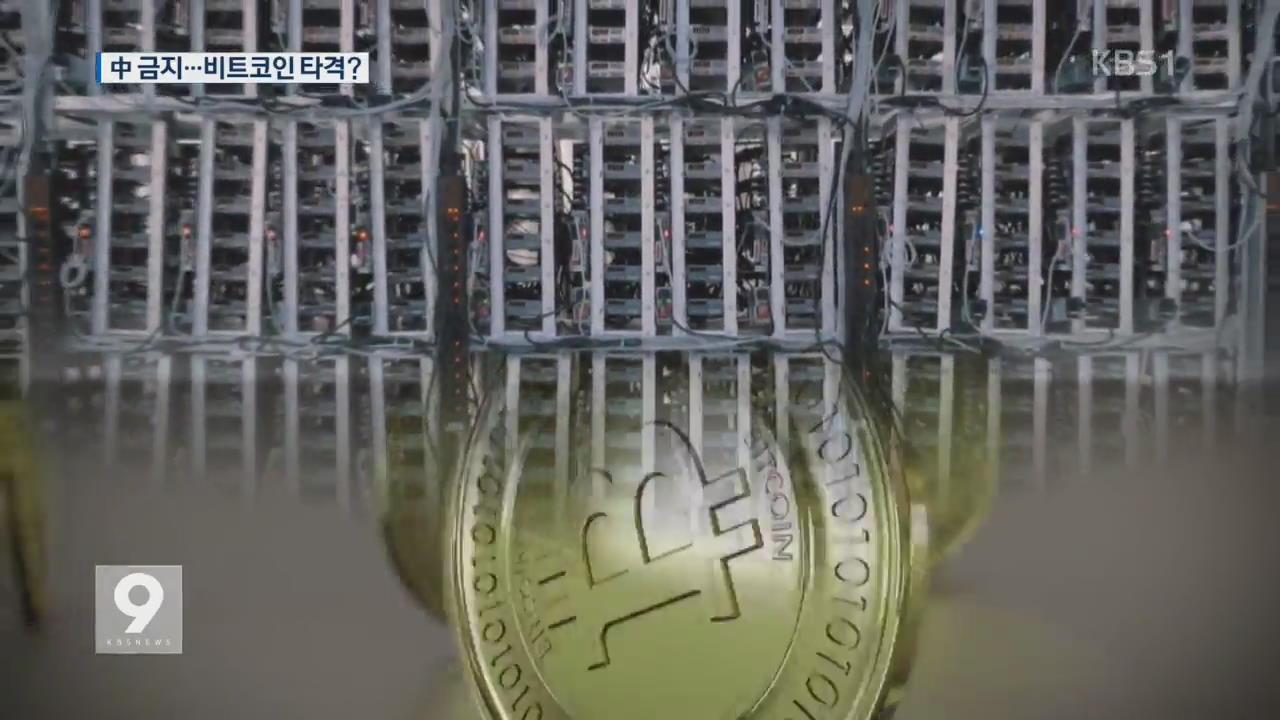 中, 비트코인 '채굴'도 금지…가상화폐 시장 타격?