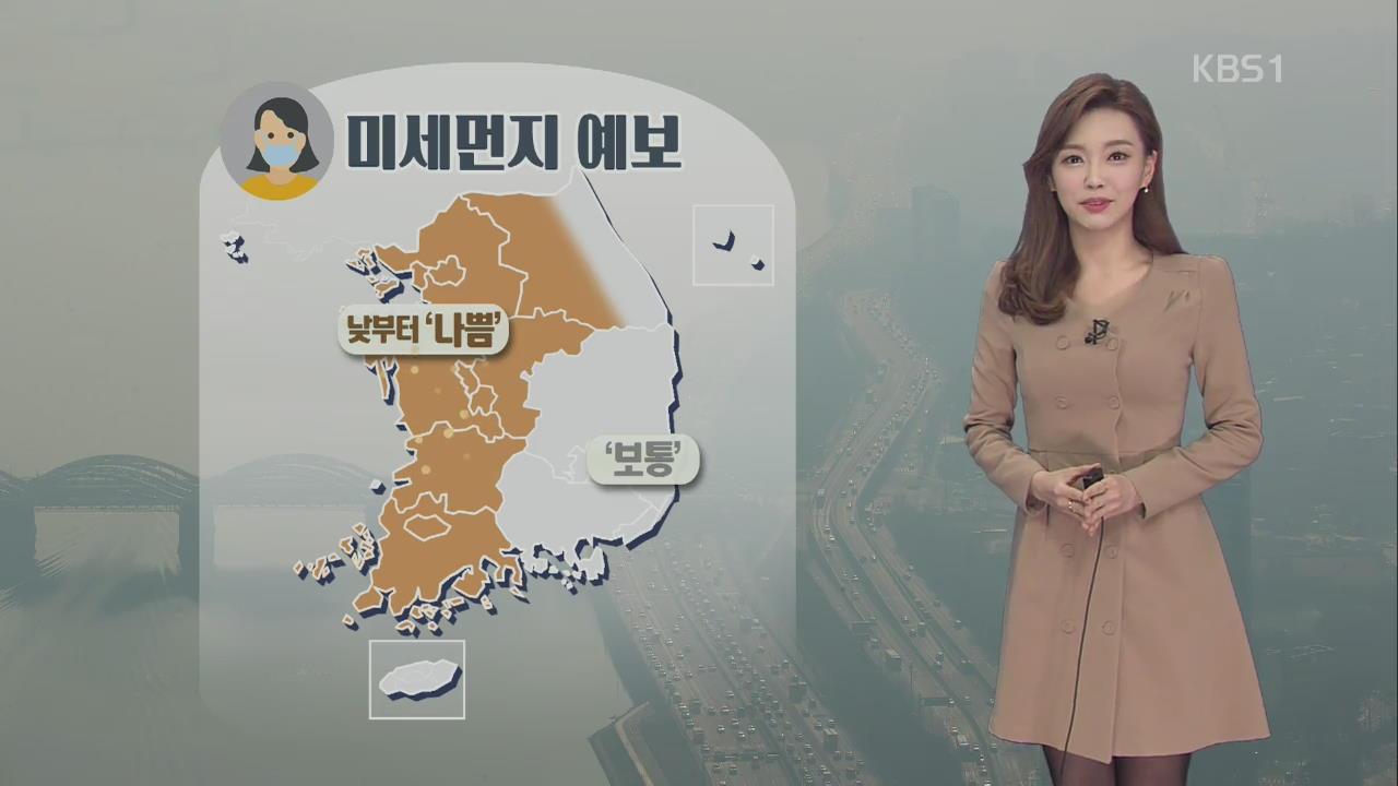 경기 남부 '대설주의보'…낮부터 미세먼지 '나쁨'