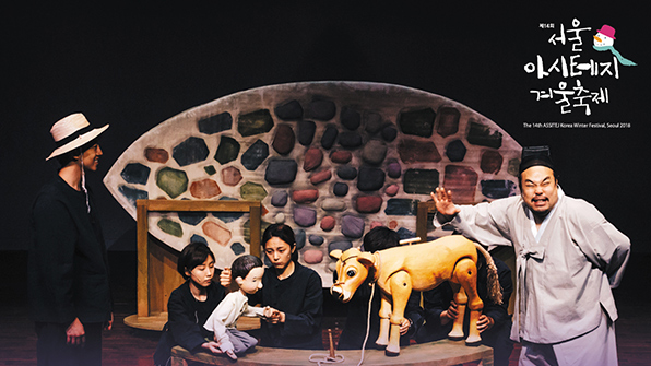 겨울방학 작품성과 재미 갖춘 아동극 다채