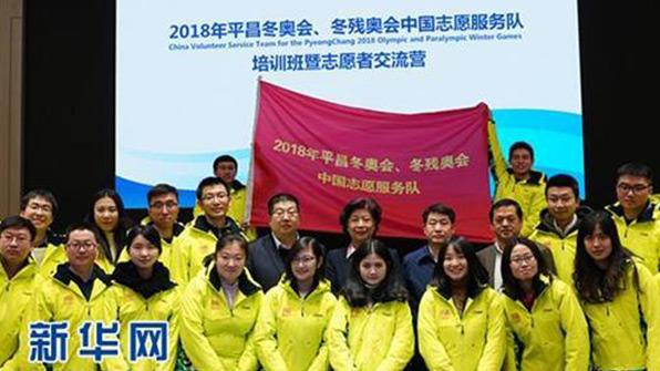 中언론 '평창올림픽 봉사자 파견' 집중보도…경쟁률 10대1 넘어