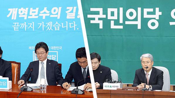 국민의당, '합당 전대' 준비 돌입…전준위 분과위 구성
