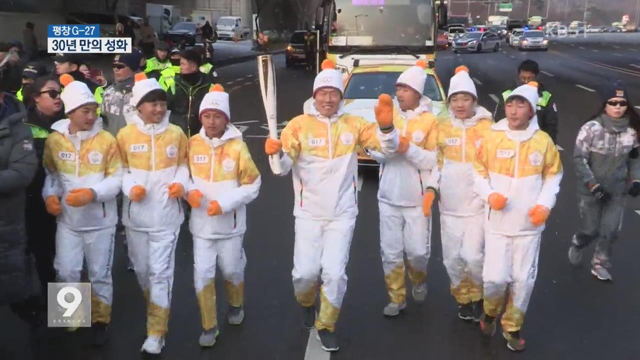 30년 만에 서울 온 올림픽 성화…이색 '드론 봉송'도