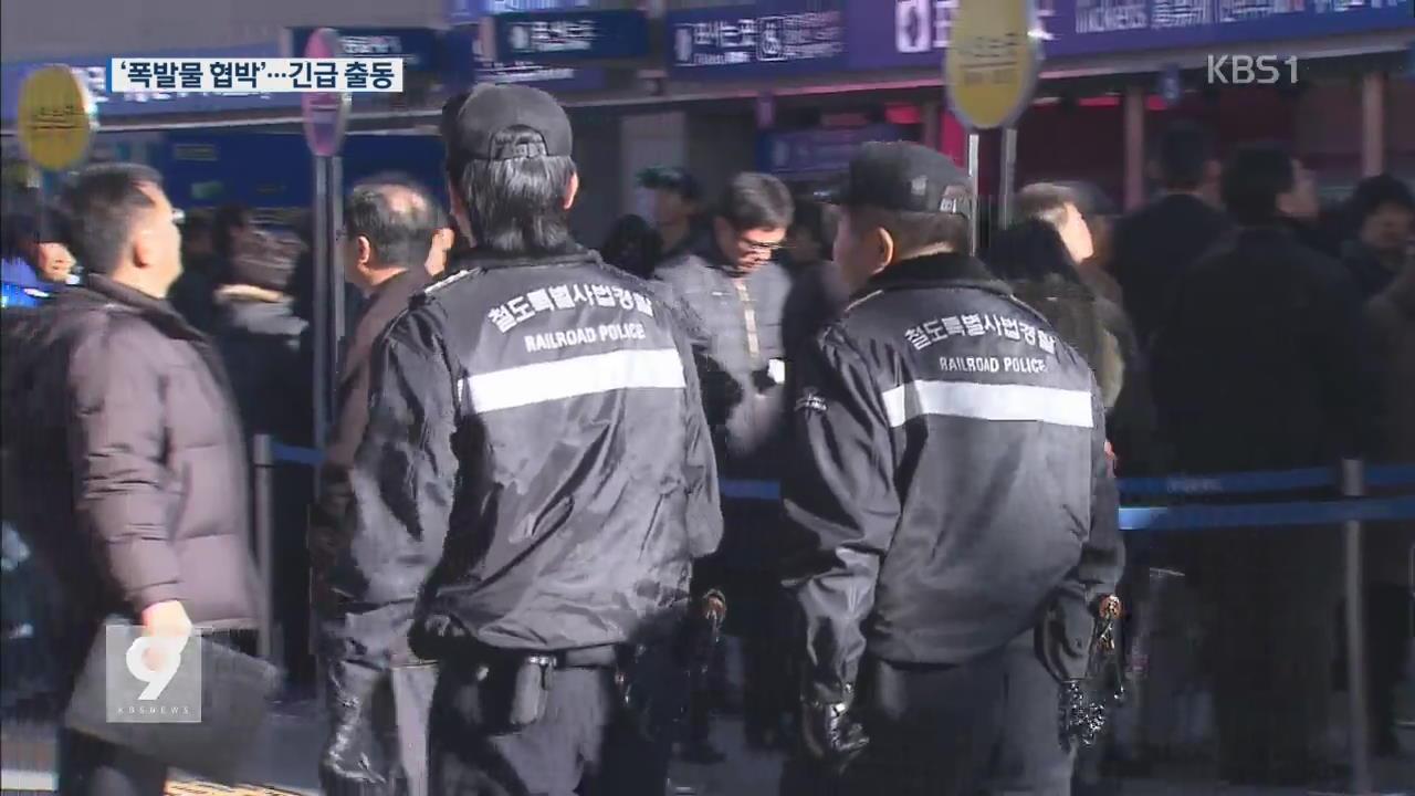 서울역·호텔에 '폭발물 협박 소동'…경찰, 발신자 추적