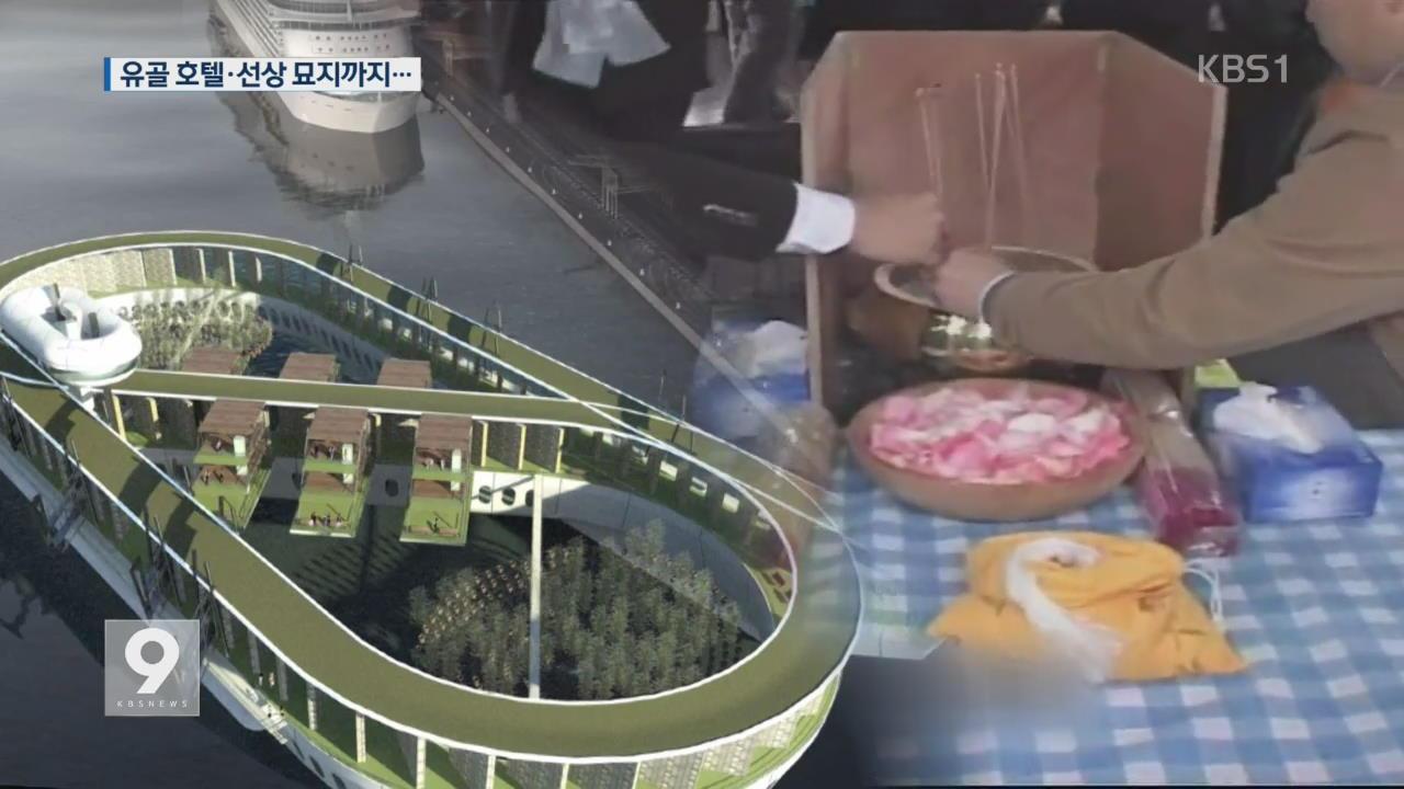 '유골 호텔'에 '선상 묘지'까지…홍콩의 묘지 전쟁
