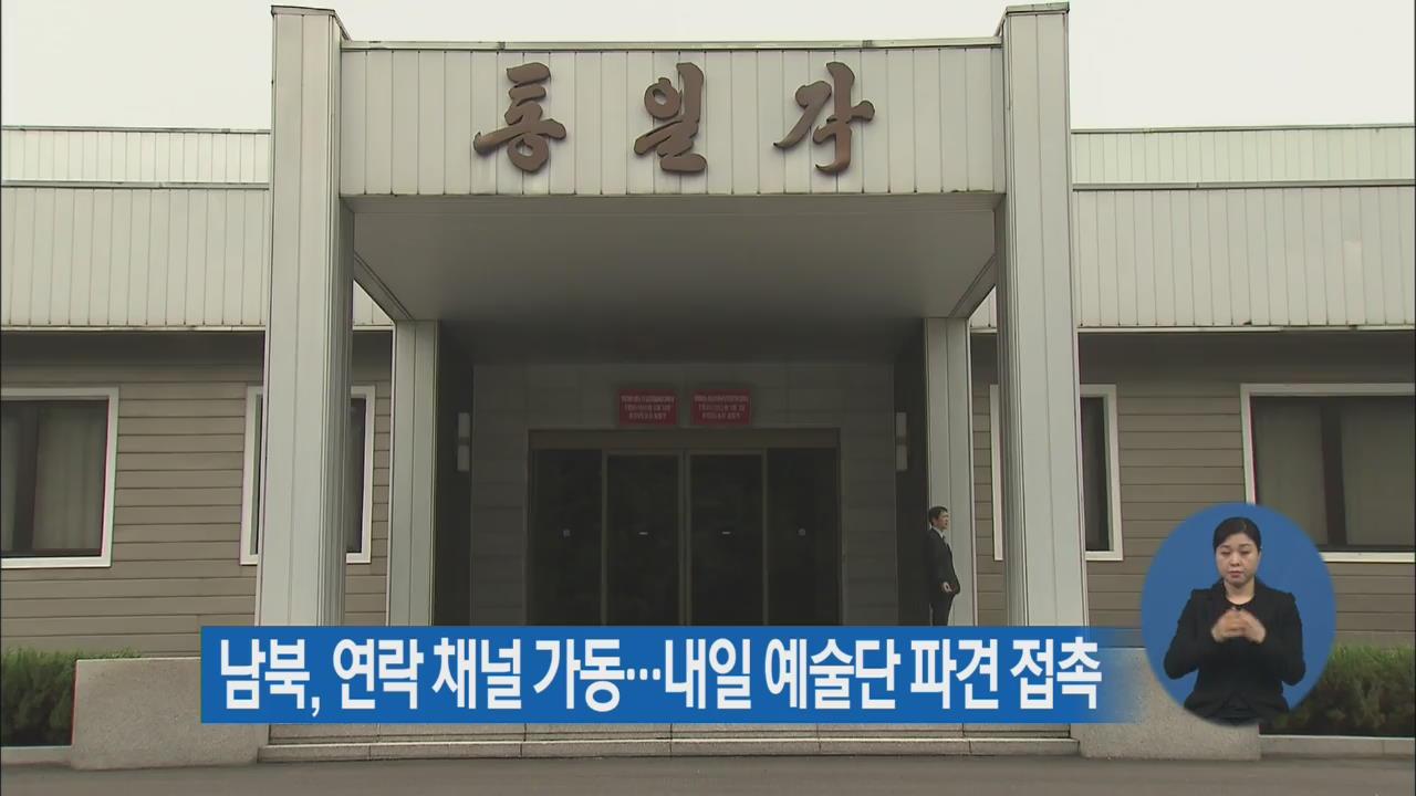 남북, 연락 채널 가동…내일 예술단 파견 접촉