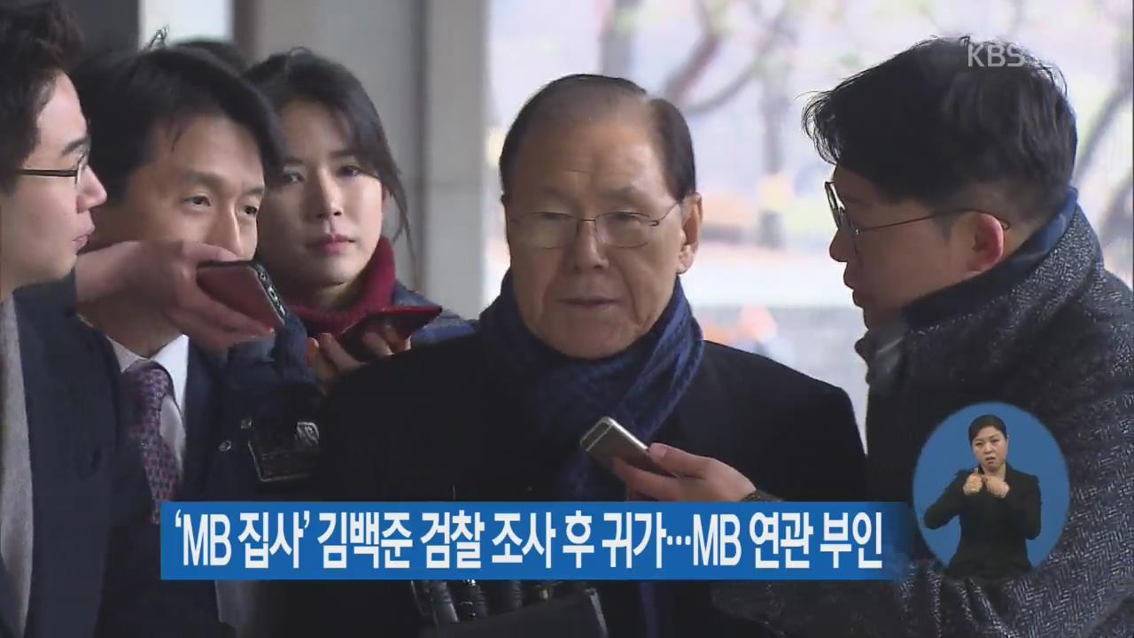 'MB 집사' 김백준 검찰 조사 후 귀가…MB 연관 부인
