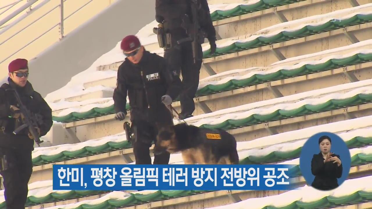 한미, 평창 올림픽 테러 방지 전방위 공조