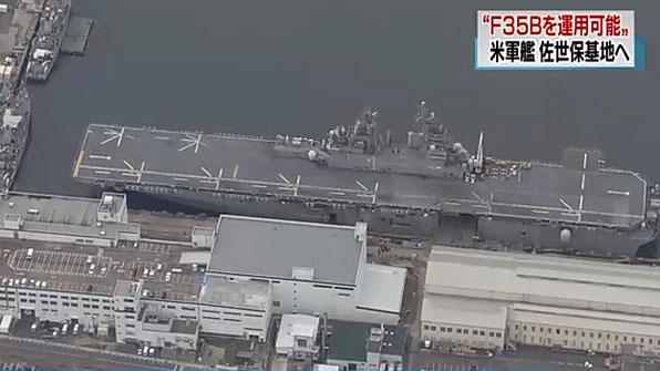 """F35B 스텔스기 운용가능 美강습상륙함, 日사세보 도착…""""北 대응 강화"""""""