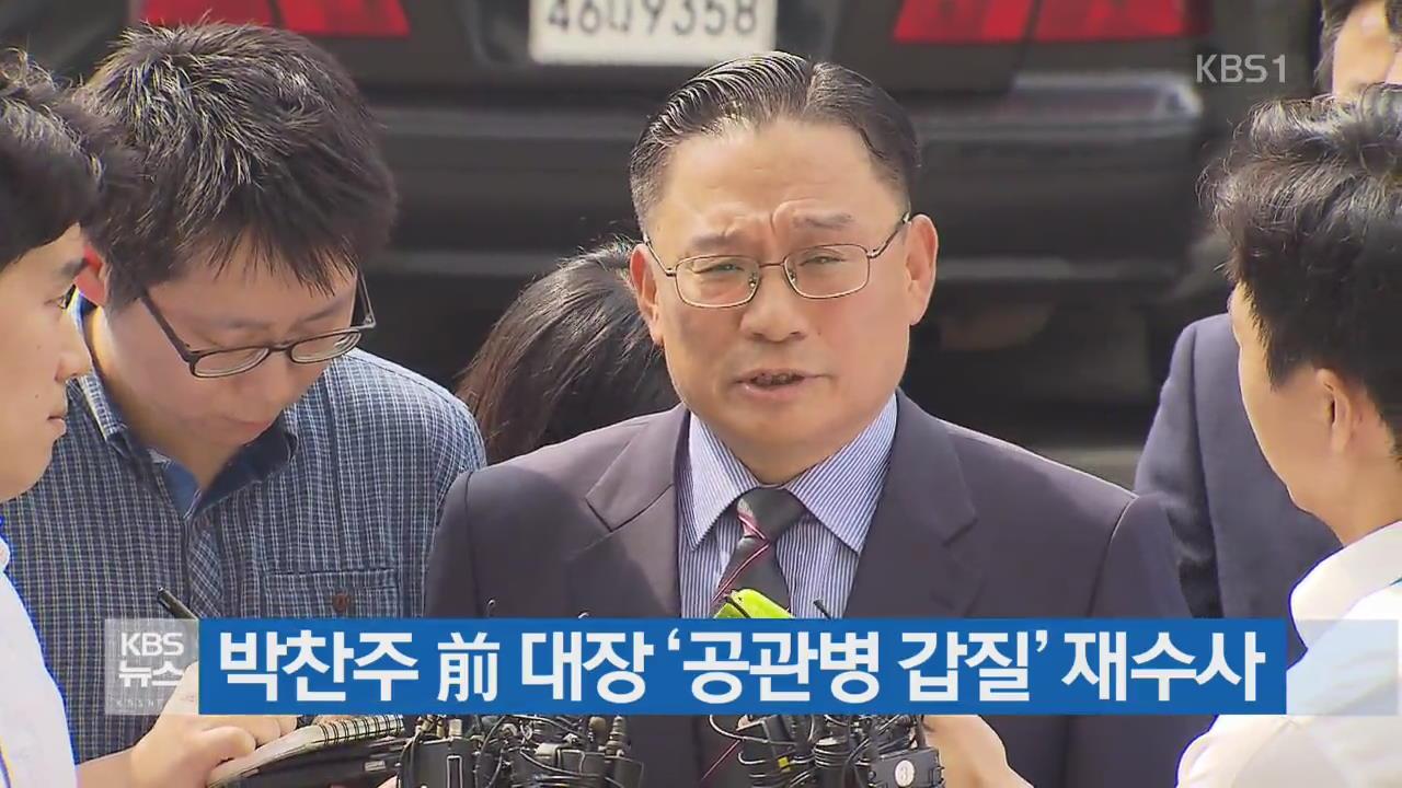 박찬주 前 대장 '공관병 갑질' 재수사