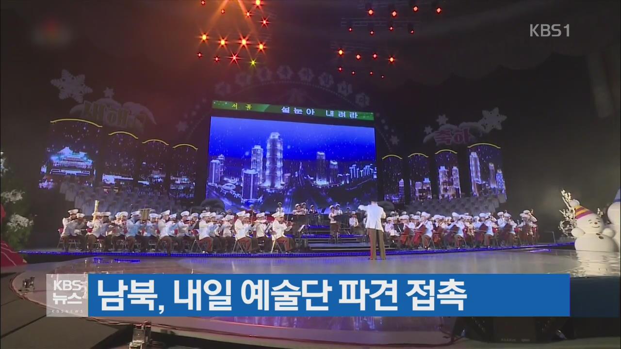 남북, 내일 예술단 파견 접촉