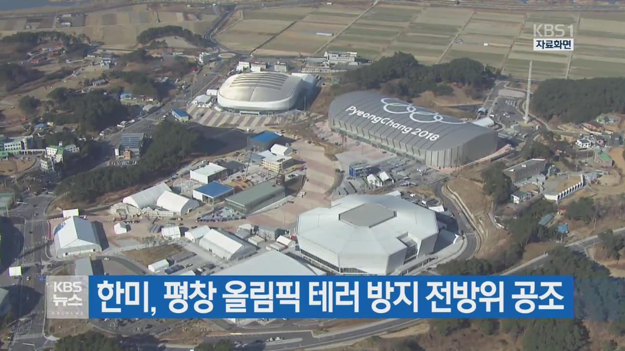 한미, 평창 올림픽 테러방지 전방위 공조