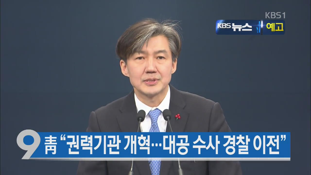 [1월 14일] 미리보는 KBS뉴스9