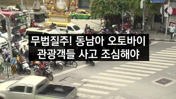 [라인뉴스] 오토바이 '천국' 동남아…관광객 사고 주의