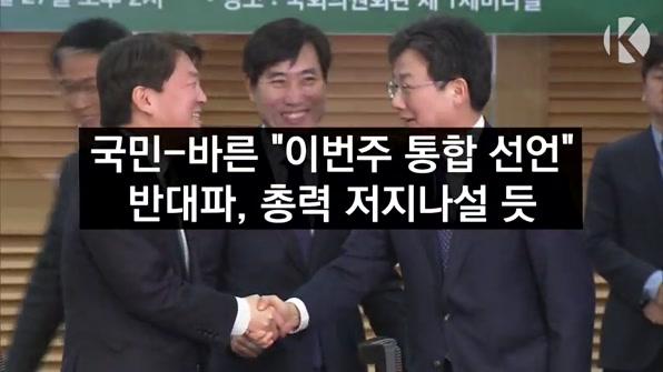 [라인뉴스] 국민의당-바른정당 이번주 통합 선언 전망