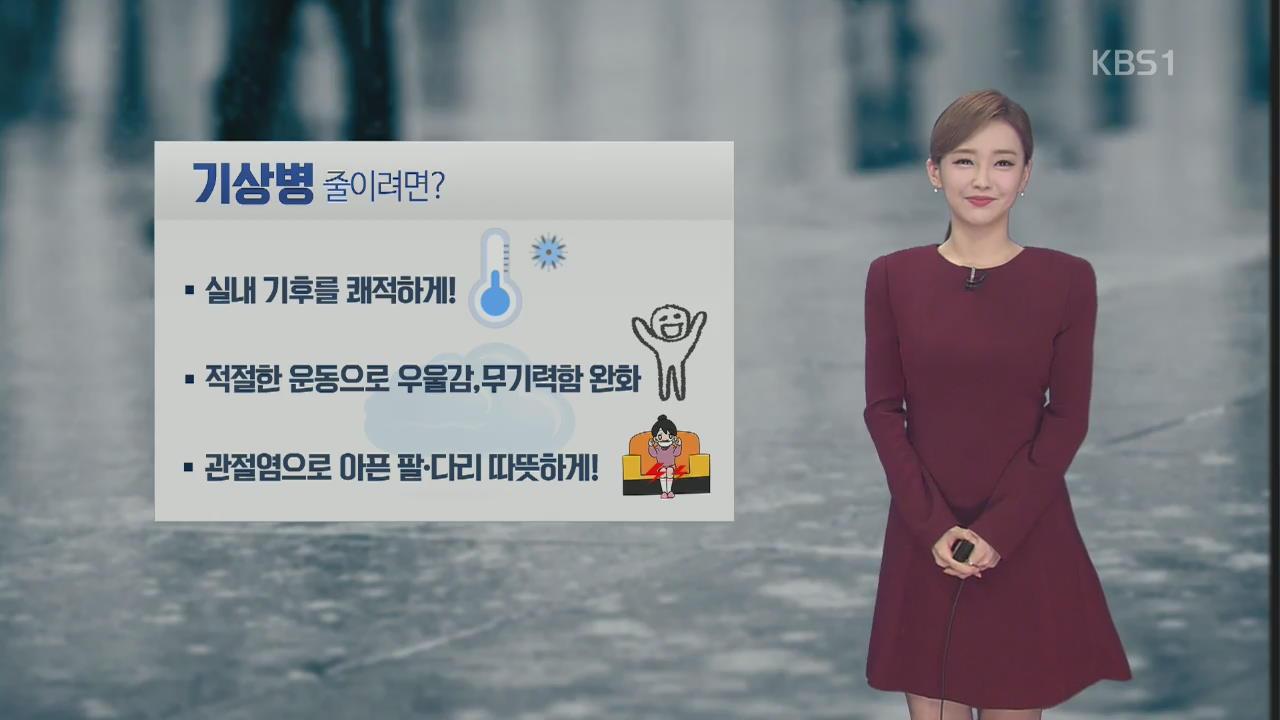 [날씨와 생활 정보] 비·눈 내리면 무릎이 '시큰'…기분 탓 아니다?