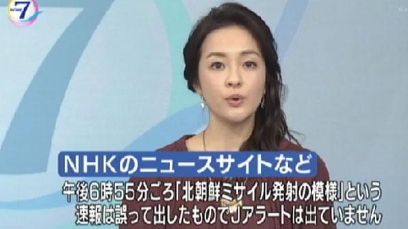 """하와이 이어 일본 """"미사일 발사"""" 오보…NHK 사과"""