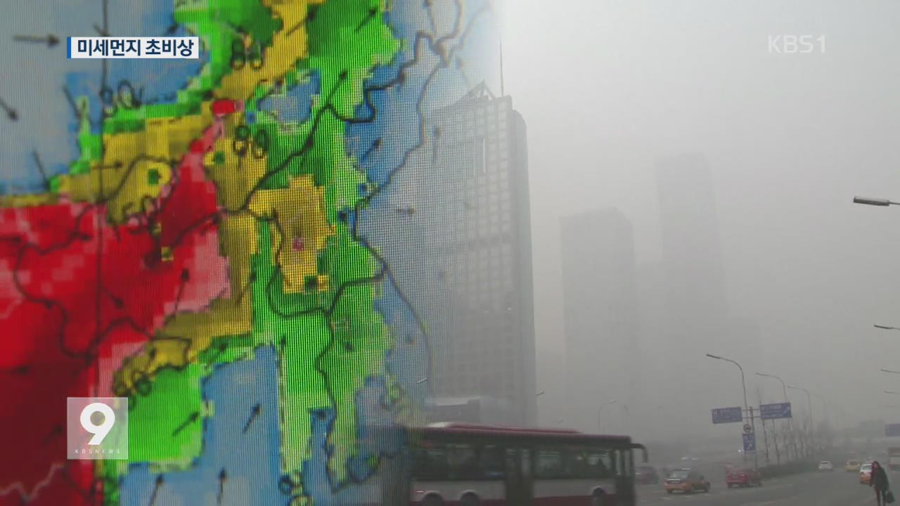 한반도 뒤덮은 '최악' 미세먼지…내일 또 비상저감조치