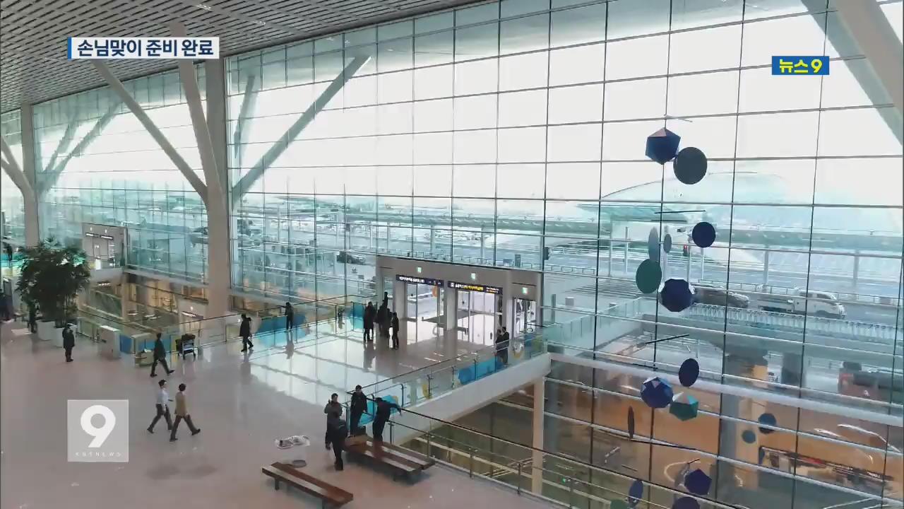 미리가 본 인천공항 제2터미널…탑승수속 셀프·20분 단축