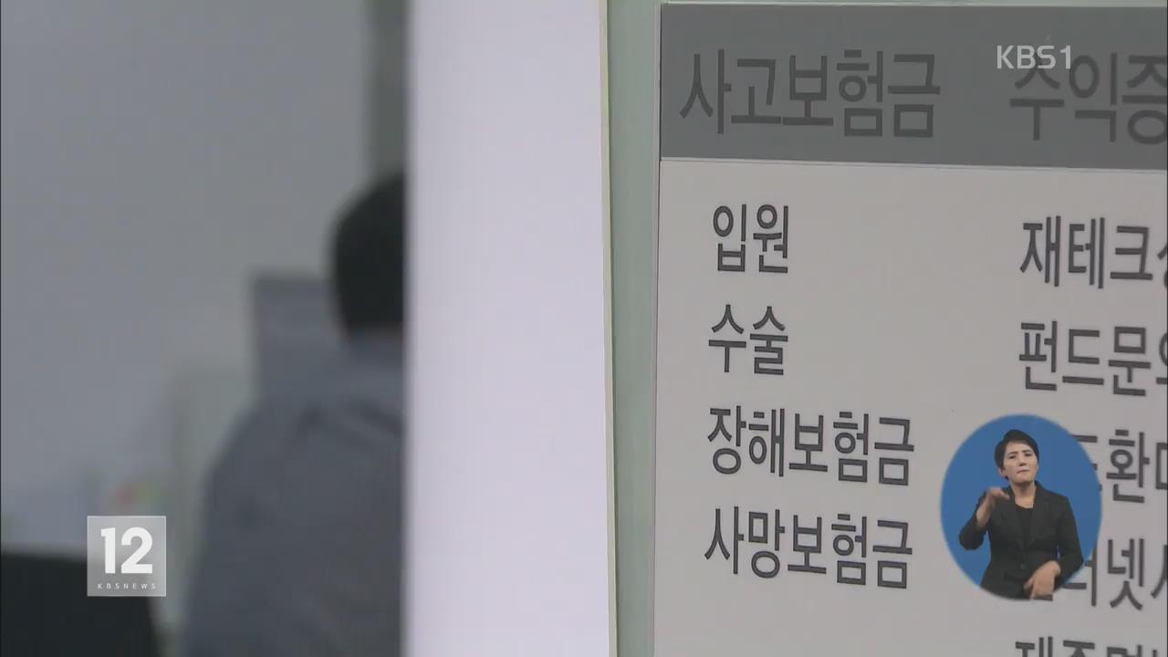 """""""병력·만성질환자도 실손보험 가입 가능"""""""