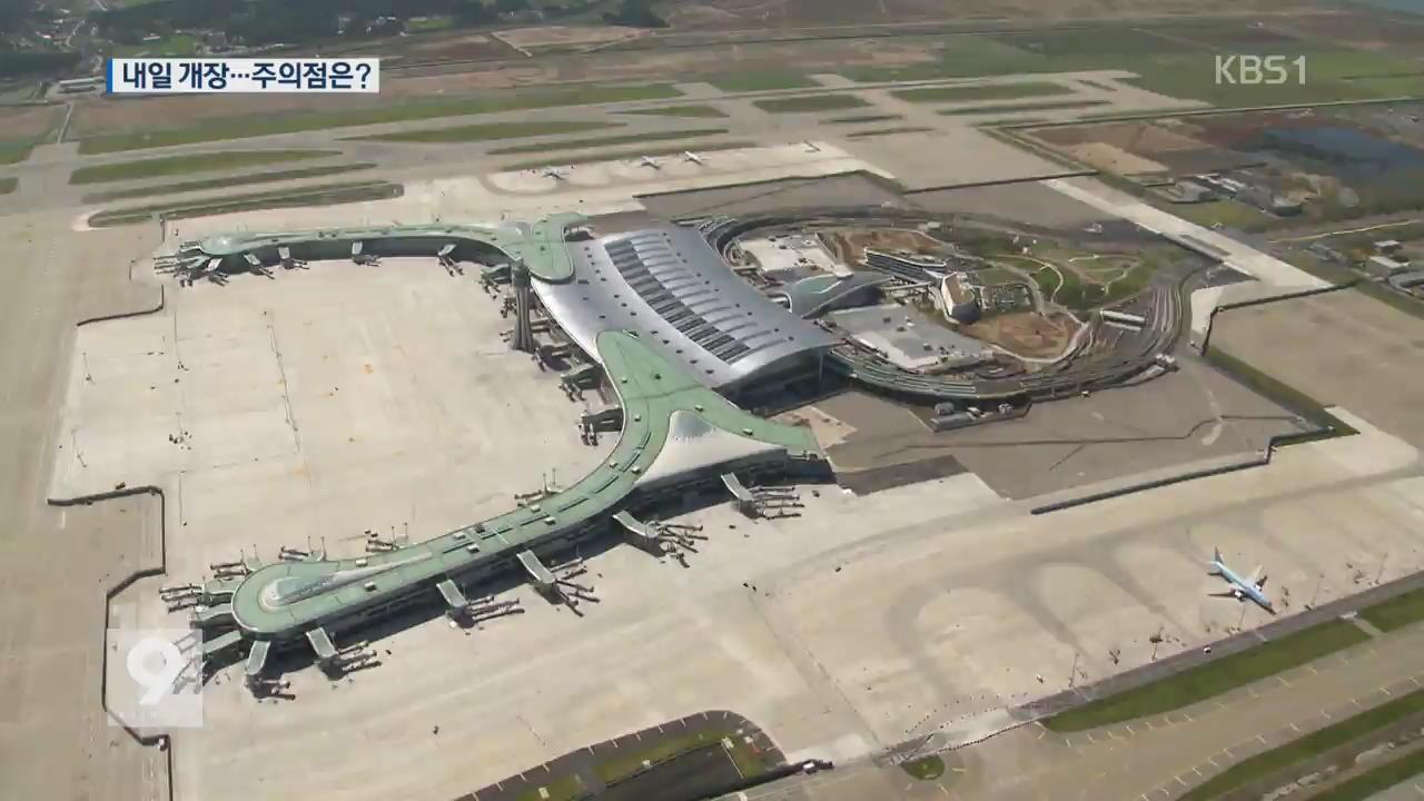 인천공항 2터미널 내일 개장…항공사 꼭 확인하세요!