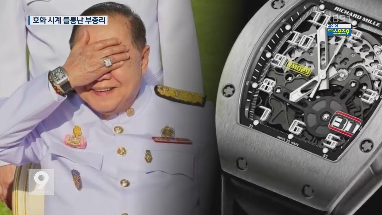 """호화 시계 24개 들통…태국 부총리 """"친구에게 빌렸다"""""""