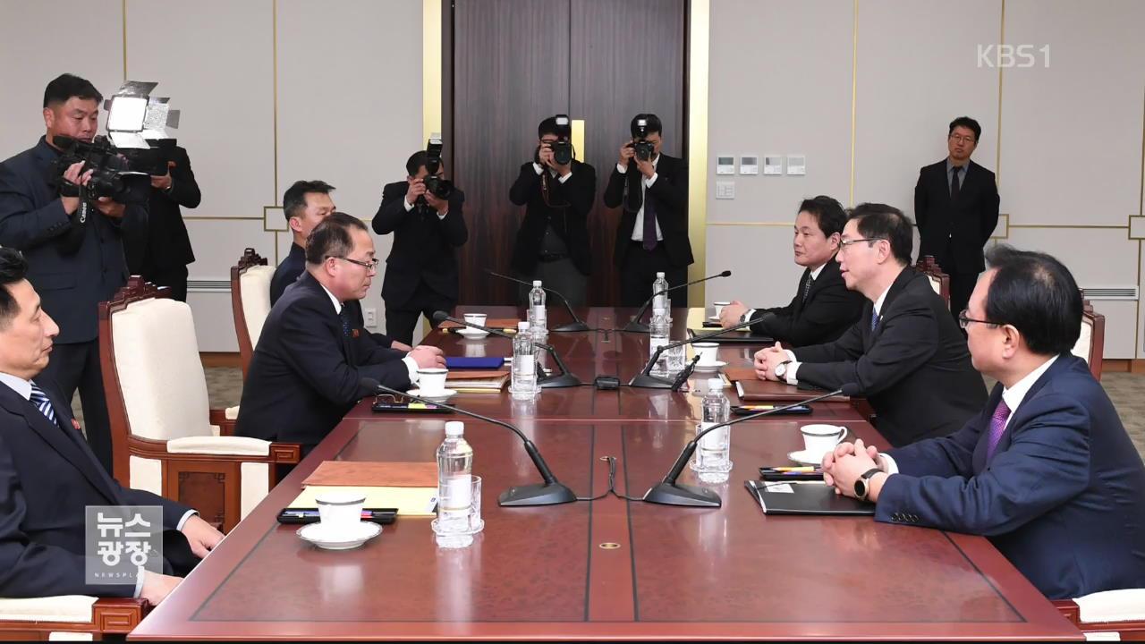 남북, '한반도기' 공동입장·단일팀 등 11개항 합의