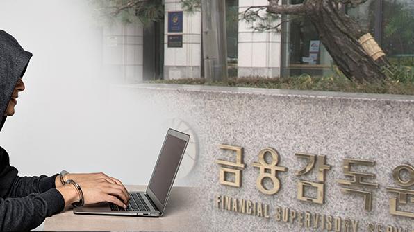 '가상화폐 차익' 금감원 직원, 정부 대책 준비 관여