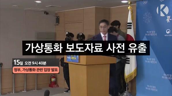 """[라인뉴스] '가상통화 보도자료' 사전 유출…""""가격 급등"""""""