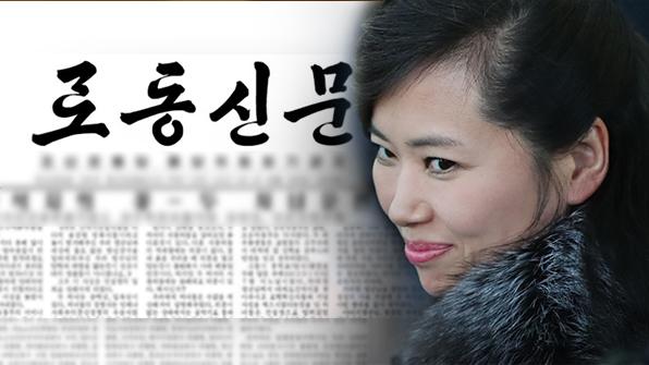 """北신문 """"南당국, 제정신 갖고 북남관계 개선 임해야"""" 주장"""